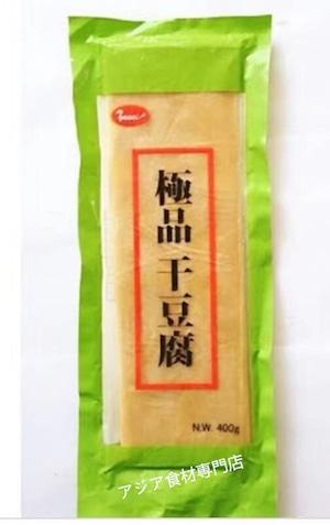 【冷凍便】极品干豆腐(極品干し豆腐)