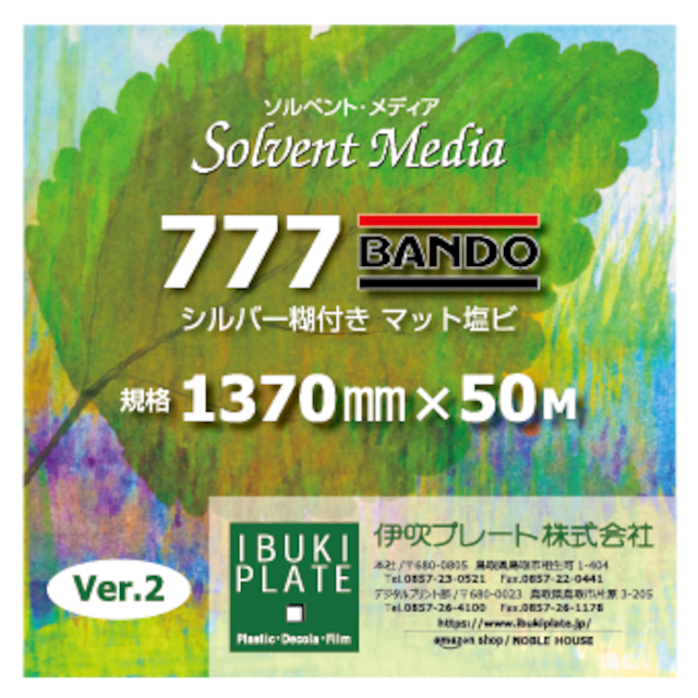 溶剤インクジェットメディア マット塩ビ(シルバー糊) 777BANDOver2 1370㎜x50M