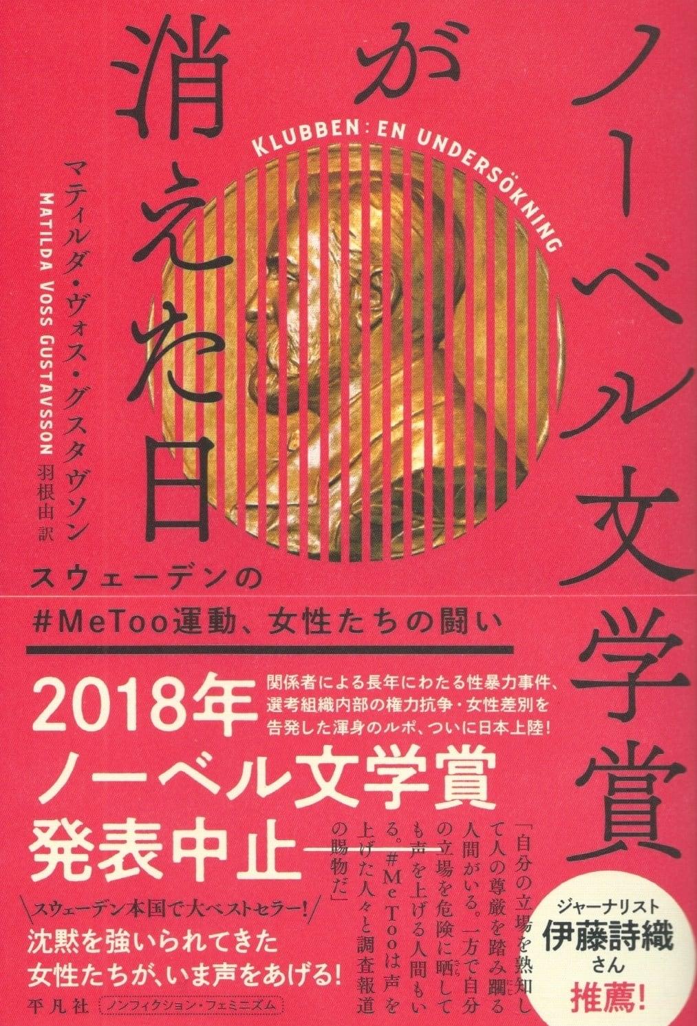 ノーベル文学賞が消えた日——スウェーデンの#MeToo運動、女性たちの闘い