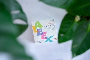 アルベックス(30包)