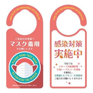 マスク着用のお願い/感染対策実施中[1232]【全国送料無料】 ドアサイン ドアノブプレート
