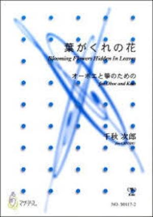 S0117 葉がくれの花(オーボエ,箏/千秋次郎/楽譜)