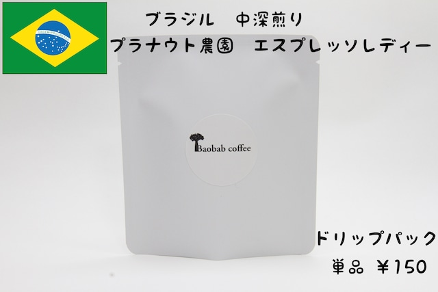 ドリップパック単品 ブラジルコーヒー豆 ・中深煎り(プラナウト農園 エスプレッソレディー)
