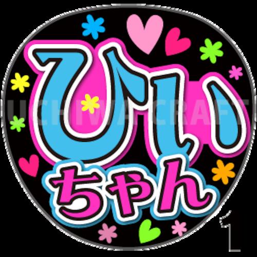 【プリントシール】【ノイミー ≠ME(ノットイコールミー)/鈴木 瞳美】『ひぃちゃん』コンサートやライブに!好きだを可愛い手作り応援ノイミーうちわで!!