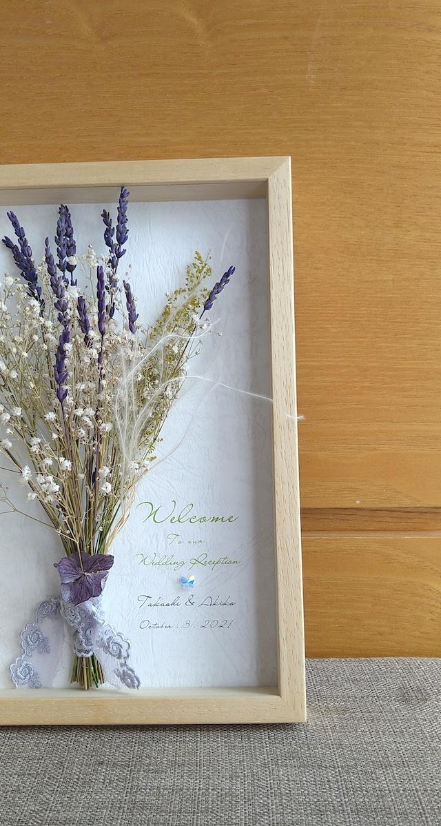 シンプルブーケのウェルカムボード(ラベンダー&かすみ草ボックス)ドライフラワー 結婚祝 贈呈 ナチュラルウェディング