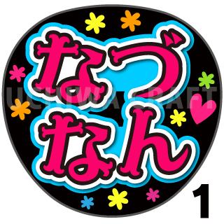 【プリントシール】【ドラフト3期研究生/古川夏凪】『なづなん』コンサートやライブに!手作り応援うちわで推しメンからファンサをもらおう!!