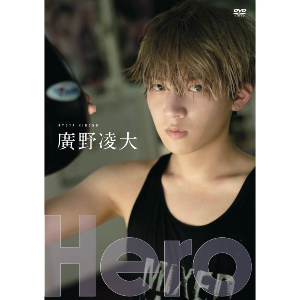 アザージャケット&チェキ付き廣野凌大1st DVD「Hero」DVD3本セット