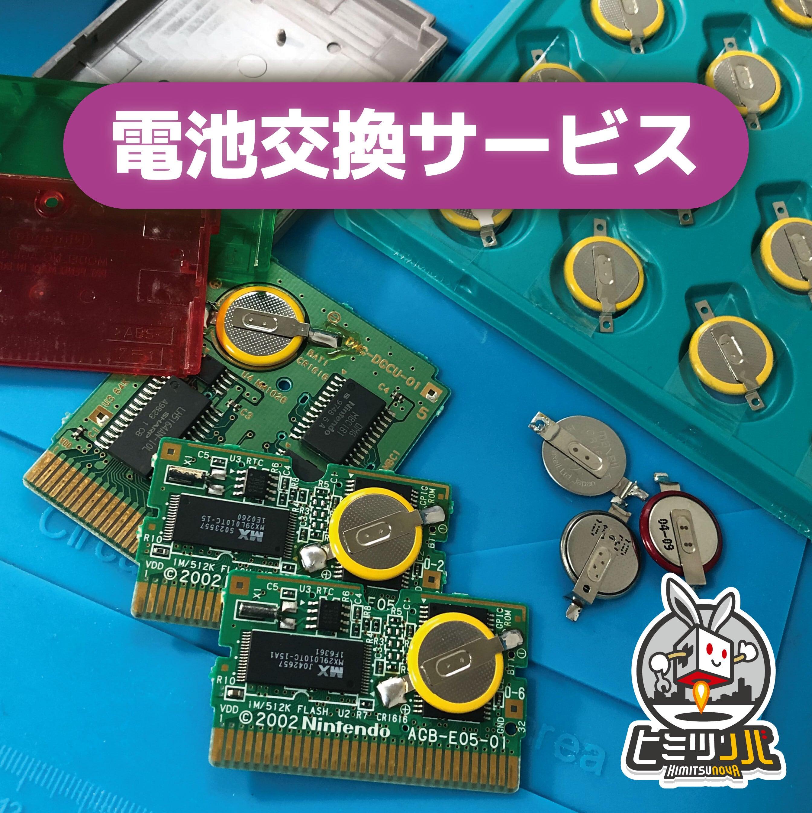 GBシリーズ / SFCソフト 電池交換サービス