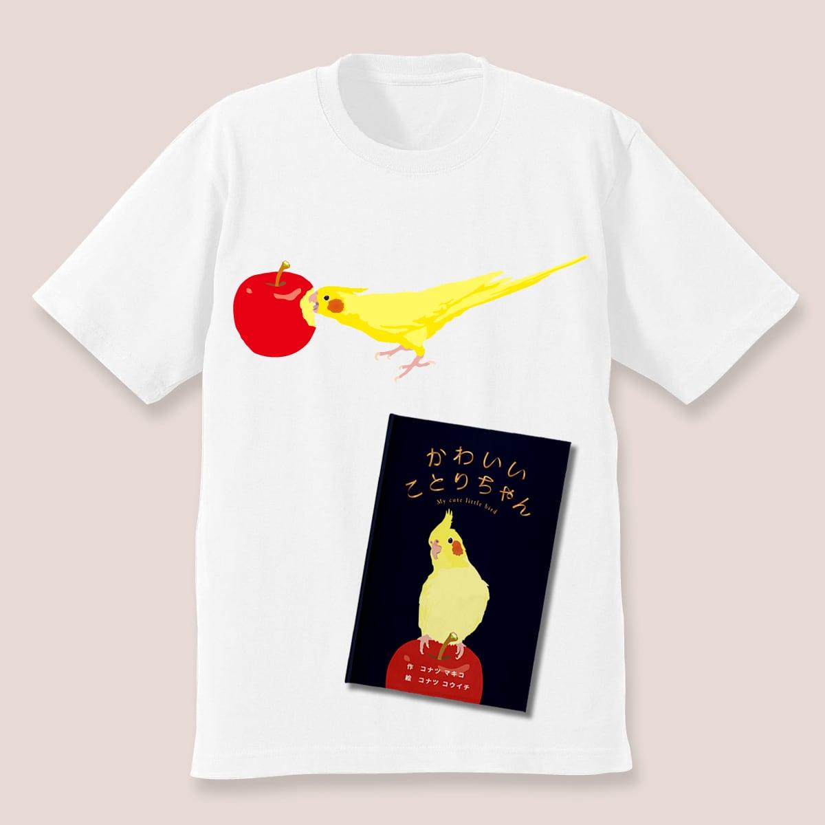 2点セット 絵本『かわいいことりちゃん』(イラスト&サイン入り)りんごとことりちゃんTシャツ