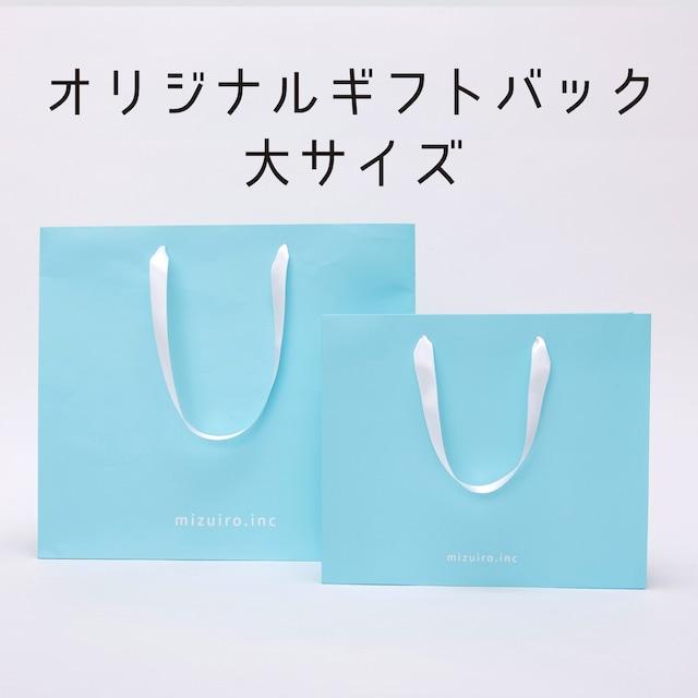 <贈答用に>【サイズ:大】ギフトバッグ 手提げ袋