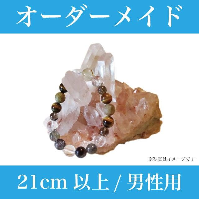 オーダーメイド(21cm以上/男性用)