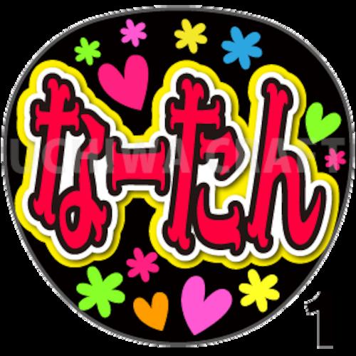 【プリントシール】【NGT48/研究生/古澤愛】『なーたん』コンサートや劇場公演に!手作り応援うちわで推しメンからファンサをもらおう!!