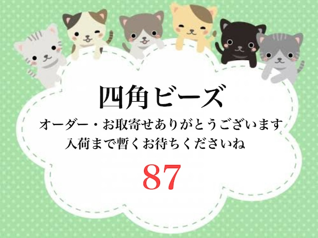 87☆J)Y様専用 □型ビーズ【A4サイズ】オーダーページ