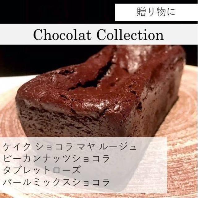 Chocolat Collection 《ÉCLAT》【新発売&期間限定&数量限定のケイク ショコラ マヤ ルージュ(新作)】を含む4品のスイーツコレクション《化粧箱入》【クール便配送】
