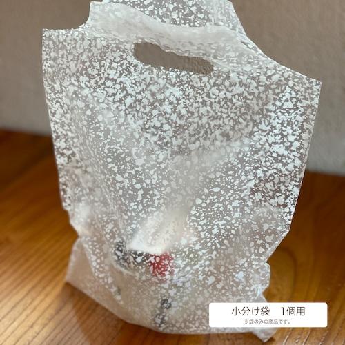 小分け袋(1個用)