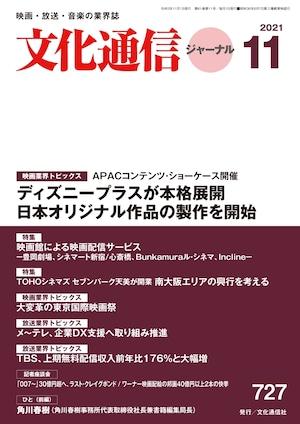 文化通信ジャーナル2021年11月号