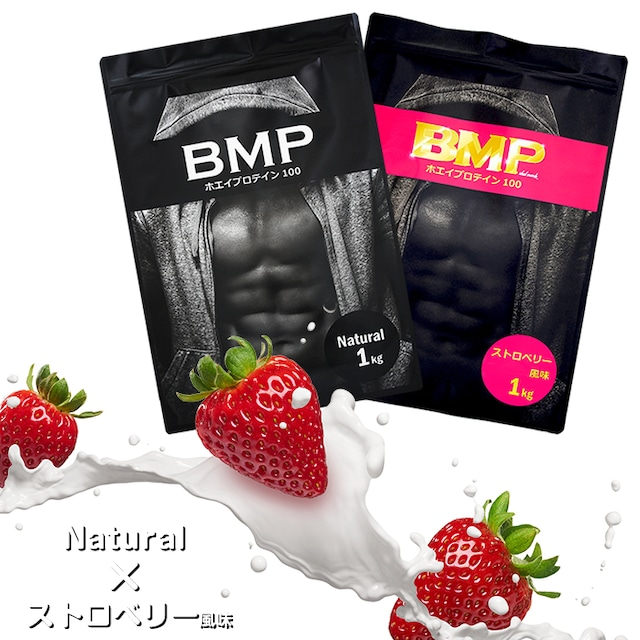 BMPプロテイン 2kgセット ナチュラル×ストロベリー風味セット