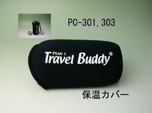 Piao I Travel Buddy  茶こし付き携帯PCボトル用専用保温カバー(ネイビー)370cc (PC-301, 303)