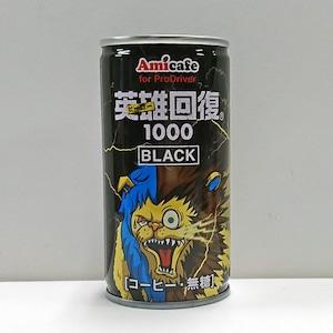 英雄回復(ブラック・無糖) 1ケース(30本入)