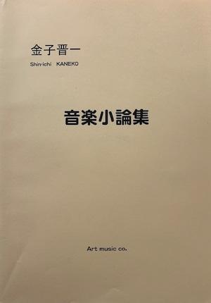 K06i01 音楽小論集(金子晋一/論文)