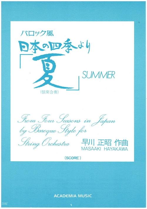 A02i13 夏(ヴァイオリンI&II、ヴィオラ、チェロ、コントラバス、チェンバロ/早川正昭/楽譜)