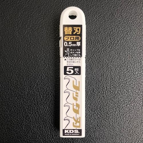 ムラテックKDS フックL替刃 HK-5H