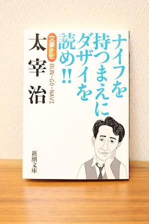 『文豪ナビ 太宰治』新潮文庫編 (文庫本)