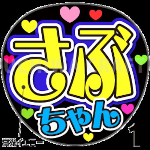 【蛍光プリントシール】【演歌/北島三郎】『さぶちゃん』コンサートやライブに!手作り応援うちわでファンサをもらおう!!!