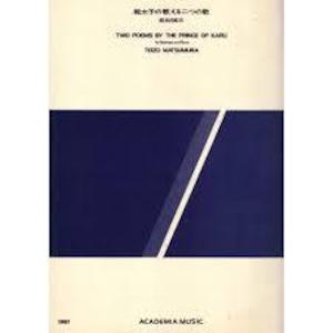 A01i23 軽太子の歌える二つの歌(ソプラノ,ピアノ/松村禎三/楽譜)