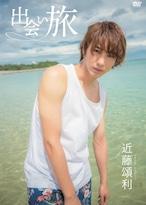 近藤頌利1st DVD『出会い旅』