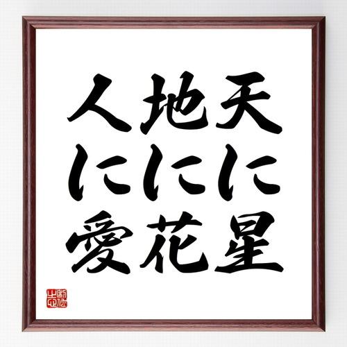 名言書道色紙『天に星、地に花、人に愛』額付き/受注後直筆(千言堂)Z0497