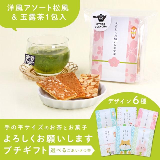 よろしくお願いしますプチギフトセット|選べるごあいさつ茶&洋風アソート松風|お茶とお菓子のプチギフト