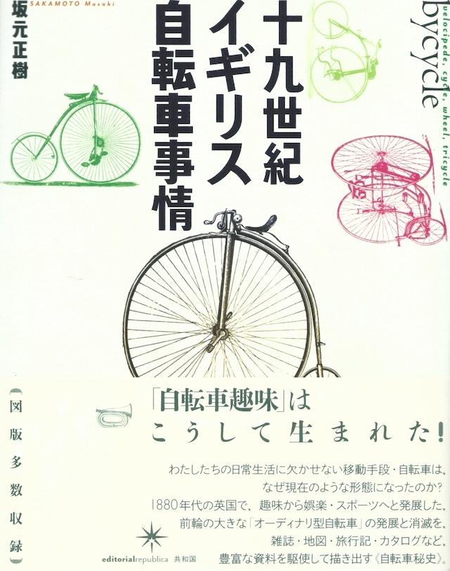 十九世紀イギリス自転車事情