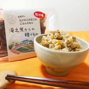 【2個セット】3合のお米と一緒に炊くだけ簡単!「たけのこ入り炊き込みご飯のもと」(3合用)