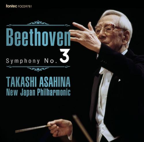 朝比奈隆 新日本フィルハーモニー交響楽団/ベートーヴェン 交響曲全集3 第3番「英雄」