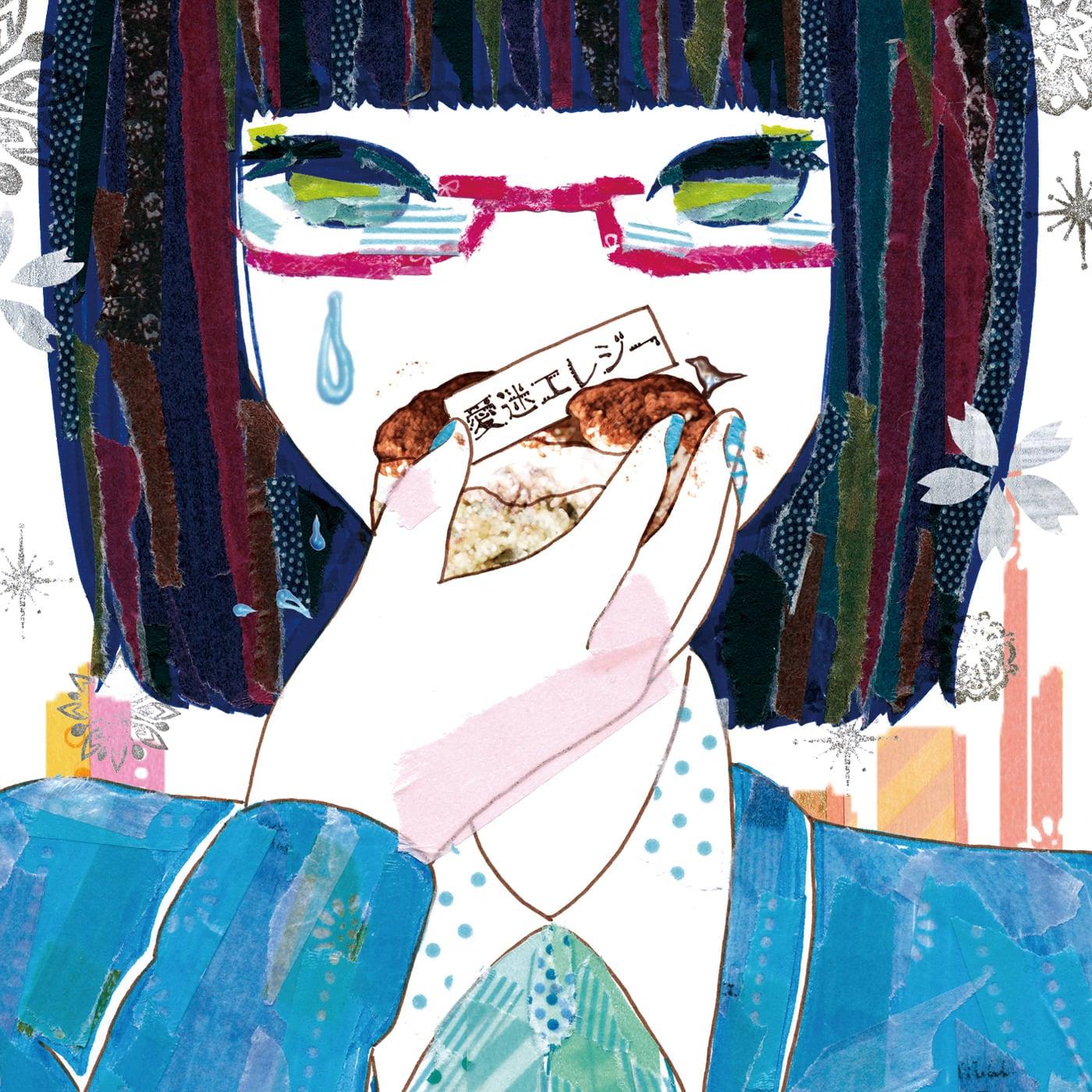 DECO*27 / 愛迷エレジー - 画像1