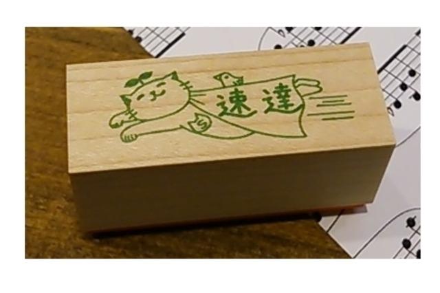 猫スタンプ(速達)