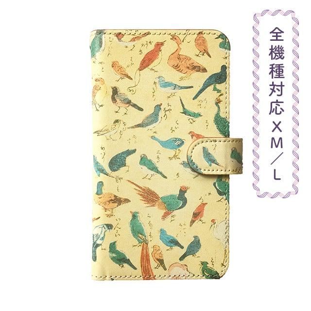 【送料無料】20%OFF!【手帳型】和柄レトロスマホケース全機種対応「鳥づくし」