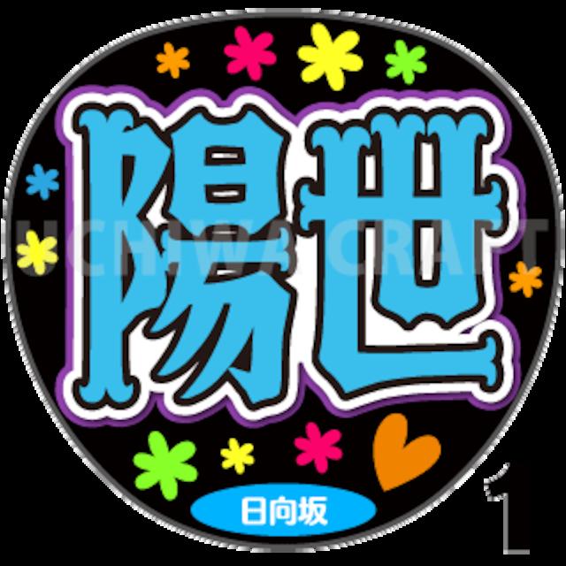 【プリントシール】【日向坂46/山口陽世】『陽世』『ぱる』コンサートや劇場公演に!手作り応援うちわで推しメンからファンサをもらおう!!