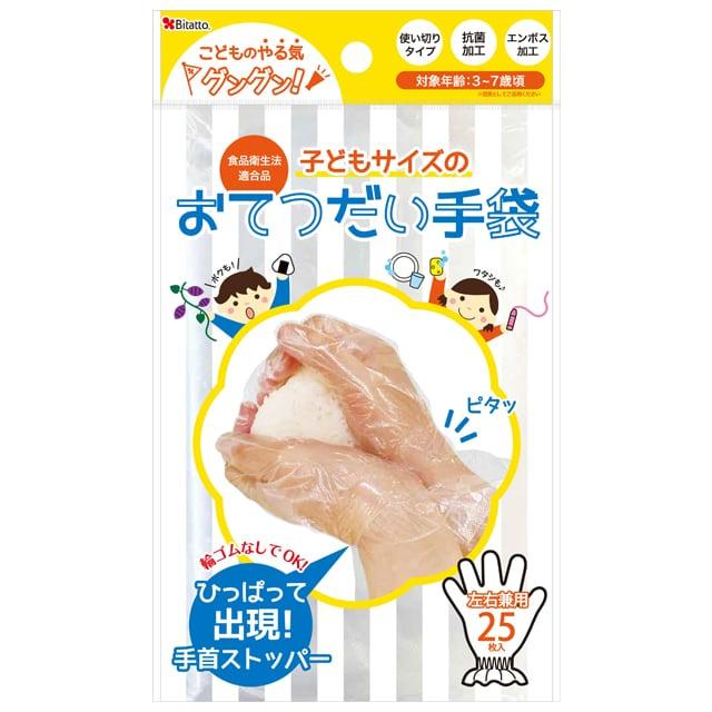【5~8歳におすすめ!】おてつだい手袋(25枚入)【OGTJ-02】
