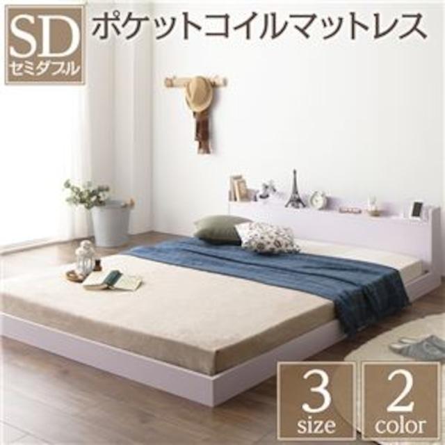 ベッド 低床 ロータイプ すのこ 木製 宮付き 棚付き コンセント付き シンプル モダン ホワイト セミダブル ポケットコイルマットレス付き