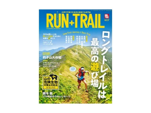 【RUN+TRAIL】 RUN+TRAIL Vol.37
