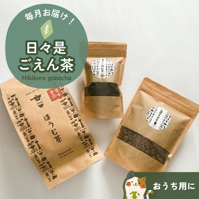 家庭用向けA(茶葉ver.)【毎月1回/1年契約コース】