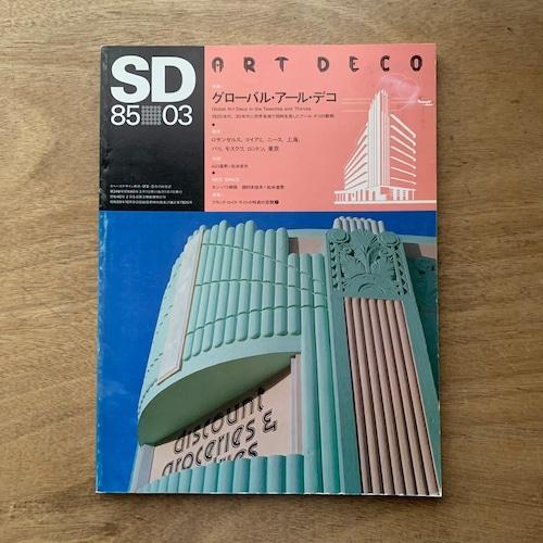 SD / スペース・デザイン / グローバル・アール・デコ