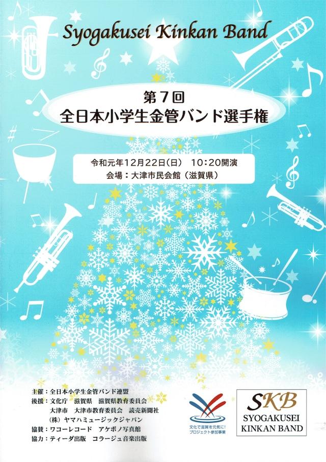 【DVD/Blu-ray】第7回全日本小学生金管バンド選手権(10枚以上ご購入の場合)