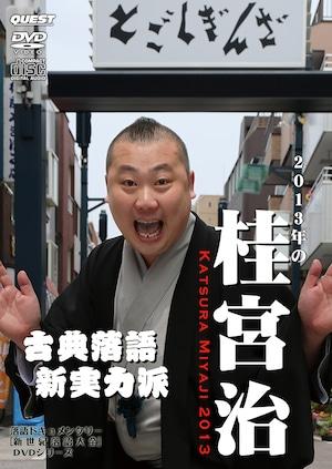 新世紀落語大全 2013年の桂宮治