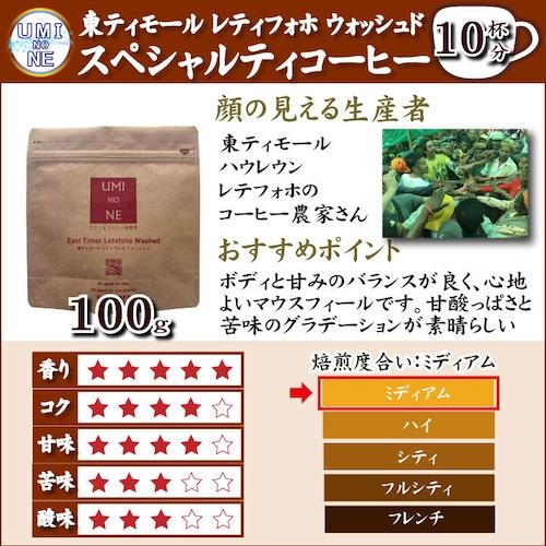 顔の見えるスペシャルティ―コーヒー100g 東ティモール レティフォホ ウォッシュド