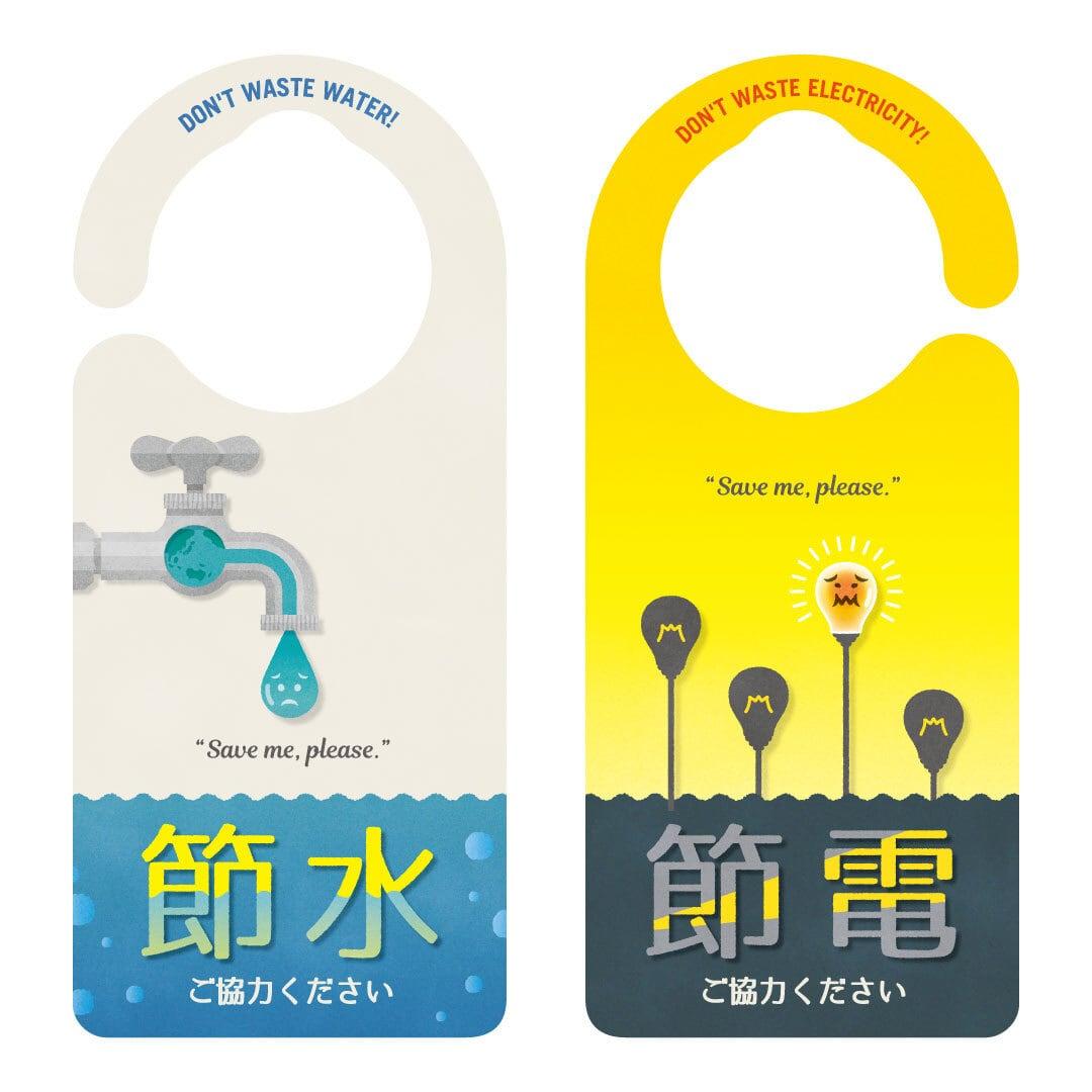 節水(水道)/節電(電気)[1265]【全国送料無料】 ドアサイン ドアノブプレート