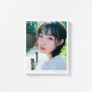 青山裕企 89th:和田あずさ写真集『透明な青色』