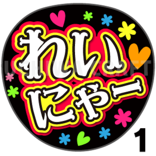 【プリントシール】【NGT48/1期生/清司麗菜】『れいにゃー』コンサートや劇場公演に!手作り応援うちわで推しメンからファンサをもらおう!!